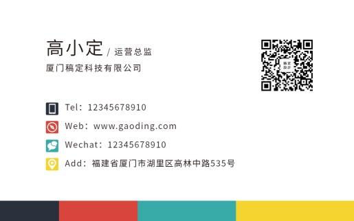多彩缤纷/企业商务/名片
