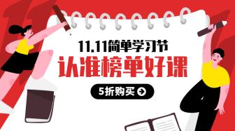 简单学习节/好课购买/广告banner