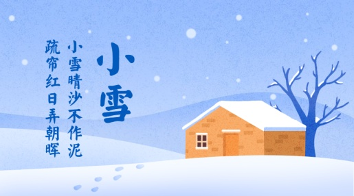 小雪节气/祝福问候/手绘插画/banner横图