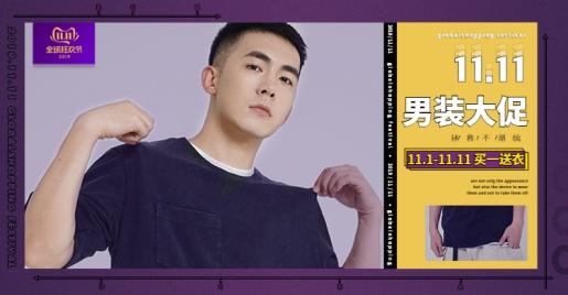 双11大促/服装/男装/潮酷达人海报banner