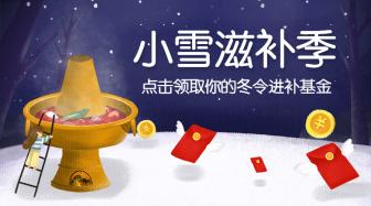 小雪节气/美食滋补促销/手绘文艺/banner横图