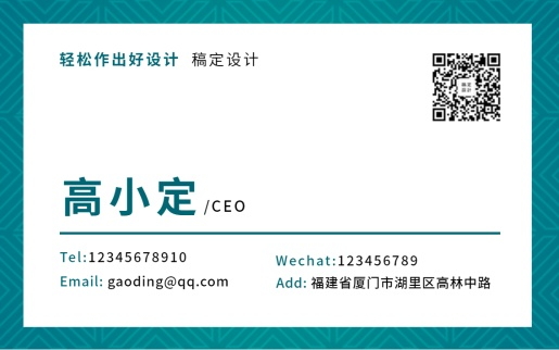 绿色渐变/企业商务/名片