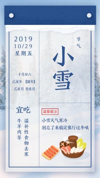小雪节气/餐饮美食/日历创意/手机海报