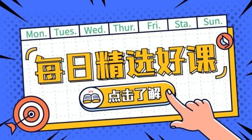 每日精选好课/广告banner