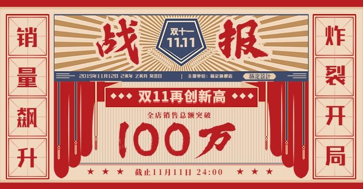 双11大促/返场/战报/通知/店铺公告海报banner