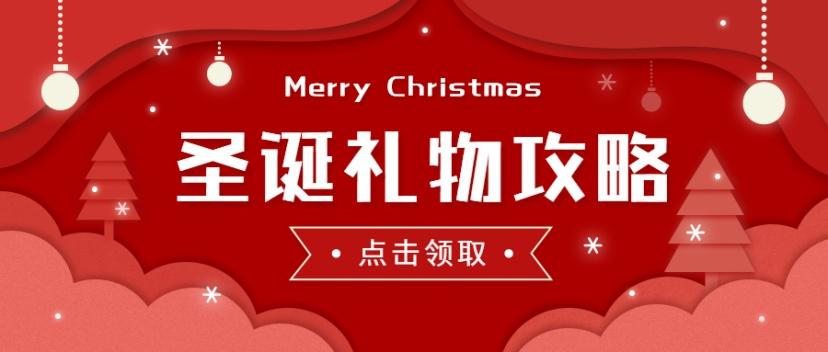 圣诞节礼物攻略折纸风格公众号首图