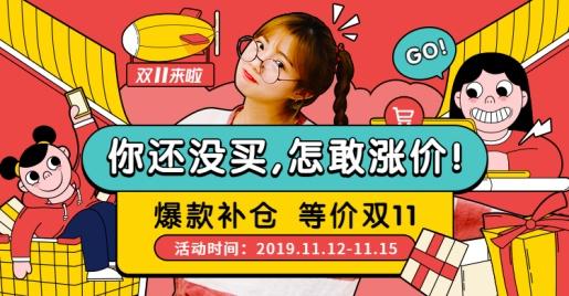 双11大促/返场/服装/可爱手绘海报banner