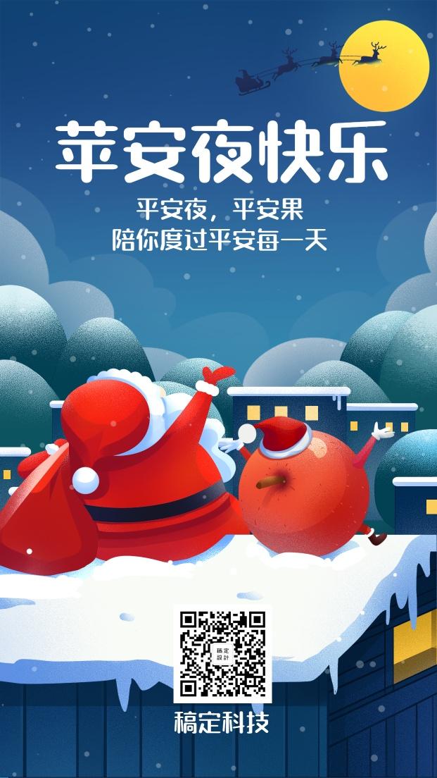 圣诞节平安夜卡通手绘圣诞老人可爱手机海报