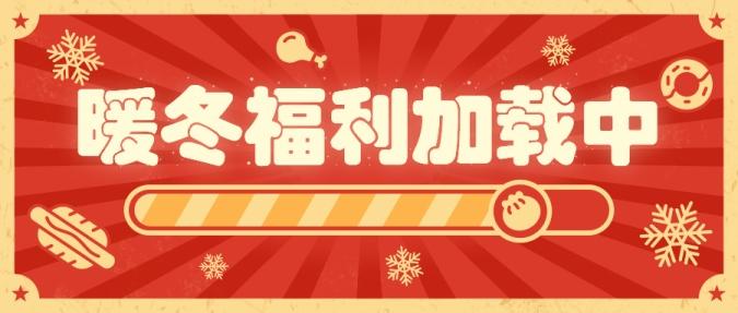 餐饮美食/冬季福利通知/喜庆创意/公众号首图