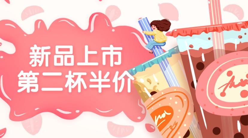 餐饮美食/新品促销/手绘可爱/banner横图