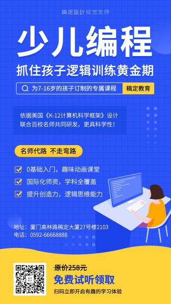 编程体验课/课程促销/双十一