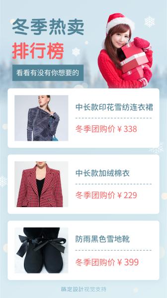 冬季时尚价目表单