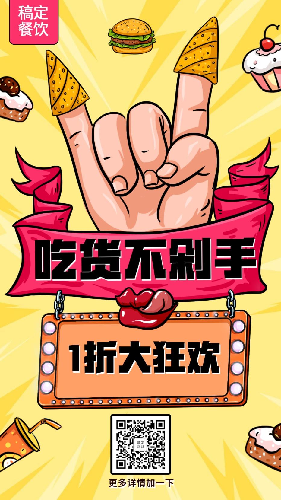 双十一剁手促销/餐饮美食/创意搞怪/手机海报