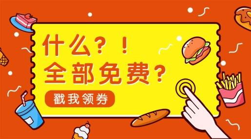 餐饮美食/领券促销活动/卡通可爱/banner横图