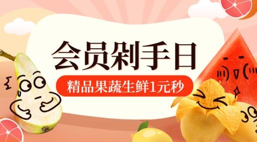 餐饮美食/果蔬生鲜/会员促销/banner横图