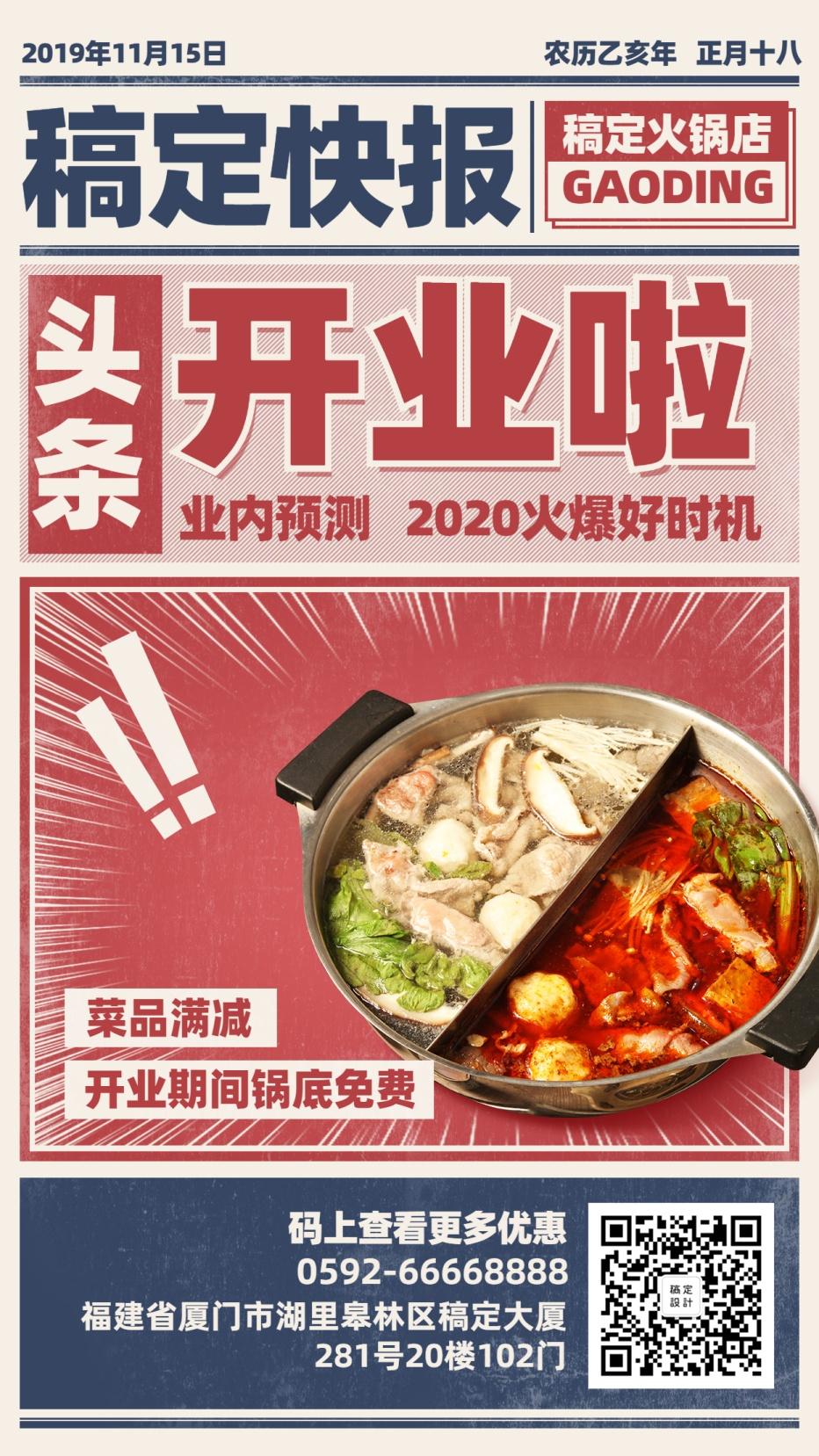 餐饮美食/火锅开业促销/复古报纸/手机海报