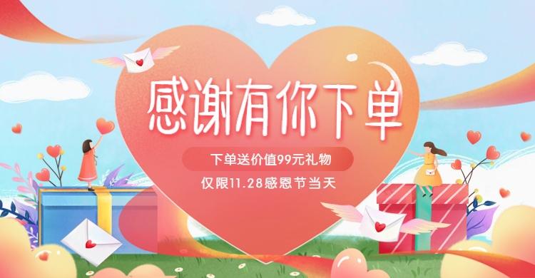 感恩节/礼物/手绘/海报banner