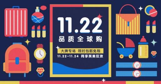 黑五/黑色星期五/全球购/海淘/海报banner