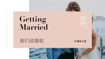 清新唯美婚礼PPT