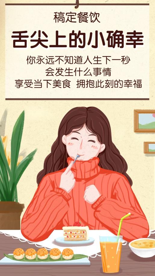餐饮美食/正能量问候/手绘温馨/手机海报