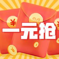 促销活动/餐饮美食/喜庆红包/公众号次图
