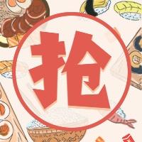 餐饮美食/促销活动/卡通复古/公众号次图