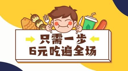 餐饮美食/促销活动/卡通可爱/banner横图