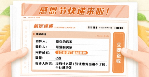 感恩节/快递/手绘/创意/优惠券/店铺活动海报banner