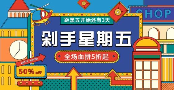 黑色星期五海淘shopee海报banner