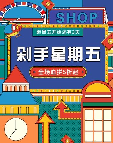黑五/黑色星期五/促销/海淘/全球购创意海报banner