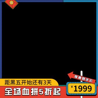 黑五/黑色星期五/海淘/全球购主图图标