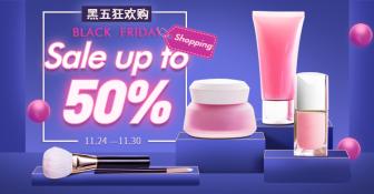黑五/黑色星期五/美妆/化妆品海报banner