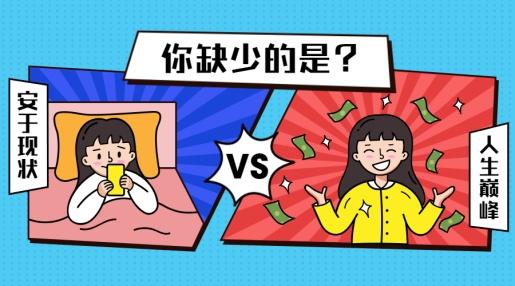 人生巅峰/学习对比效果/横版banner