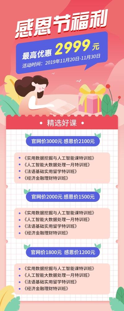 长图海报/感恩节/课程促销