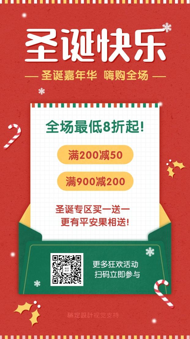 圣诞节活动促销明信片手绘创意手机海报