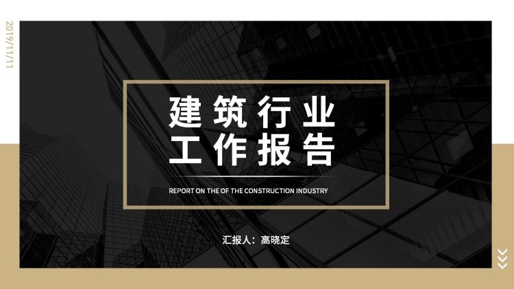 黑金商务建筑行业工作报告PPT