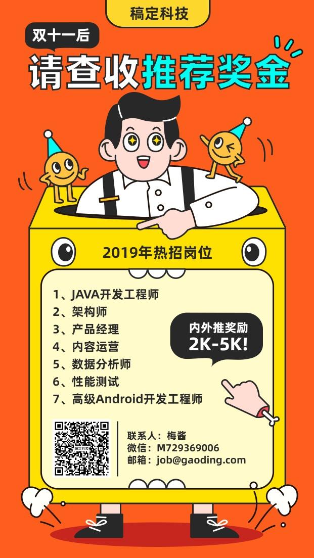 内推/招聘/插画/手机海报
