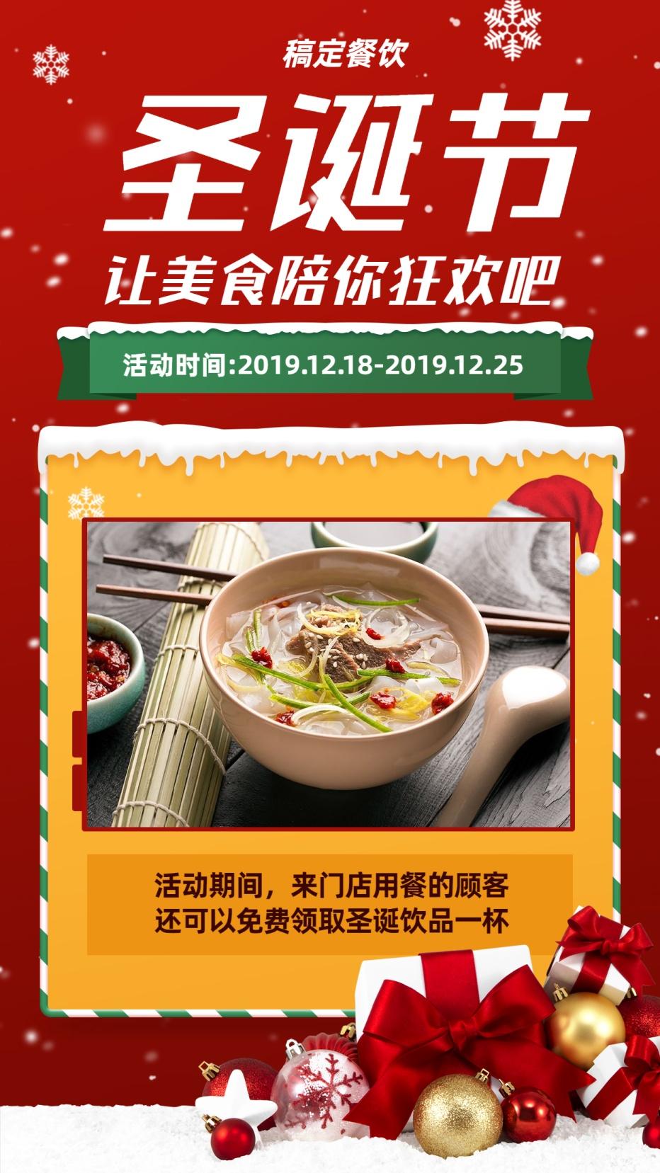 圣诞节促销/餐饮美食/喜庆/手机海报