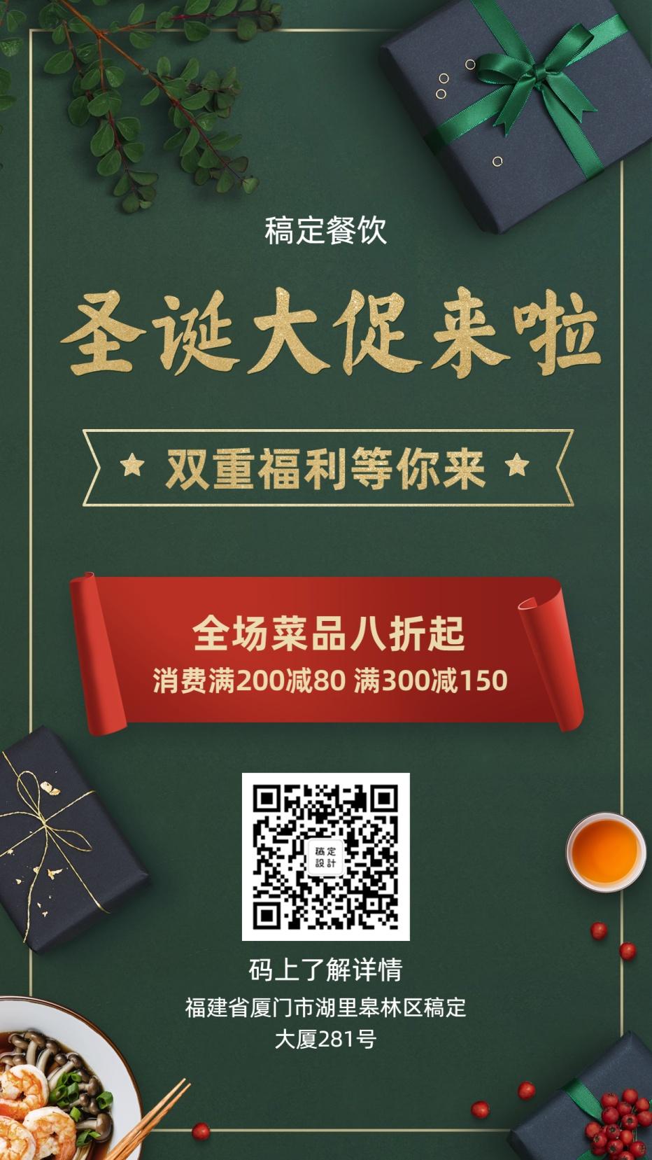 圣诞节促销/餐饮美食/喜庆时尚/手机海报