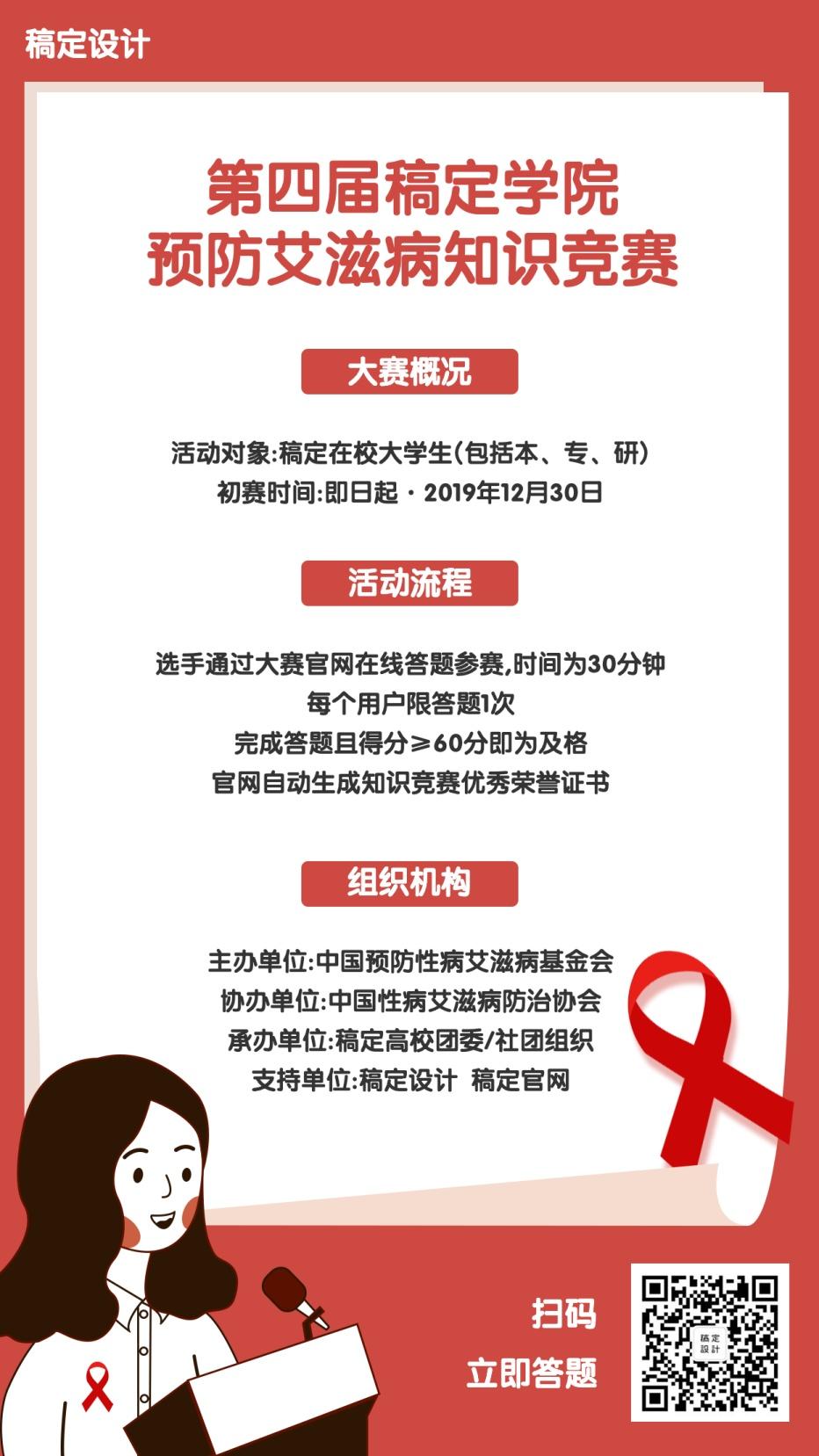 预防艾滋病/比赛竞赛