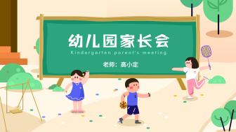 绿色手绘插画幼儿园家长会PPT