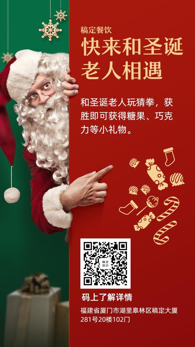 圣诞节促销活动/餐饮美食/创意实景/手机海报