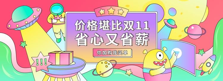 双12/双十二/创意/促销/手绘海报banner
