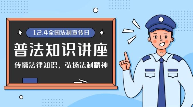 全国法制宣传日/警察/海报banner