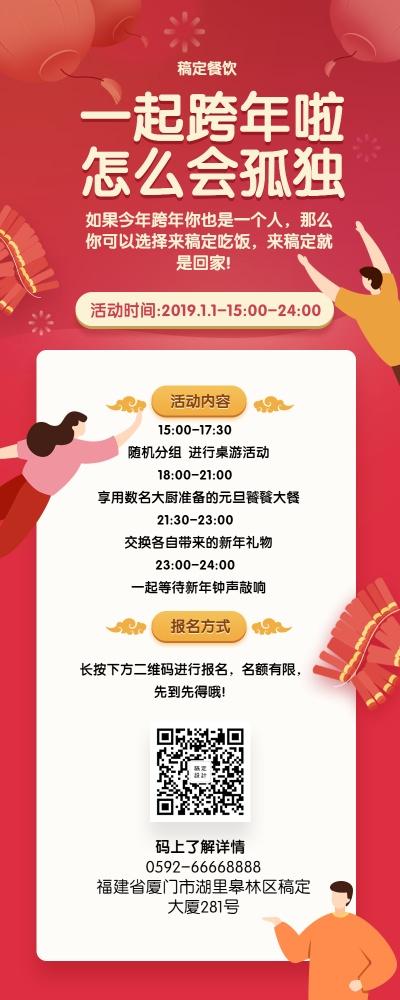 元旦跨年活动/餐饮美食/喜庆简约/长图海报