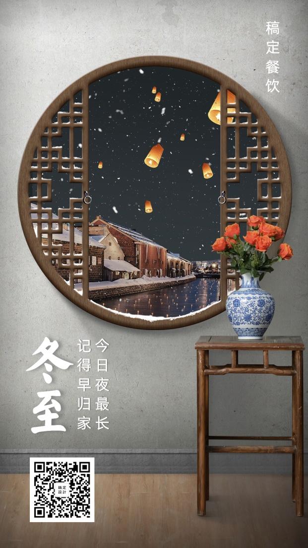 冬至祝福/餐饮美食/中国风质感/手机海报