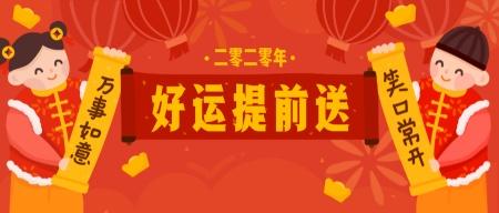 元旦促销/餐饮美食/喜庆中国风/公众号首图