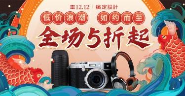 双十二/1212/手绘/中国风/创意海报banner