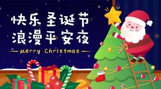 平安夜/圣诞节/广告banner