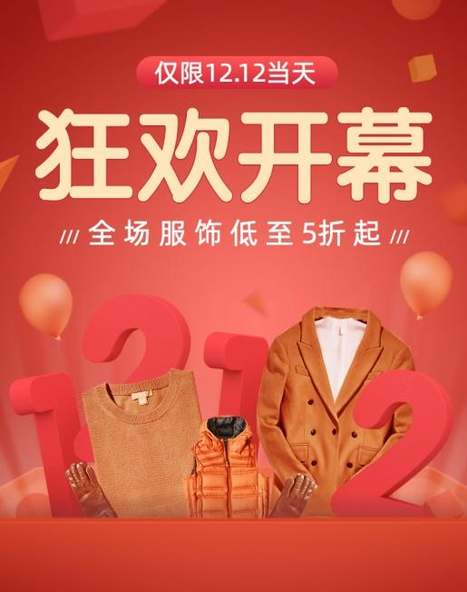 双十二/1212/促销/简约/红色海报banner